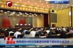 林西县2019年以来新选任科级干部培训会议召开