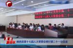 林西县第十七届人大常委会举行第二十一次会议