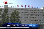 赤峰市医院:五星级医院是如何炼成的?