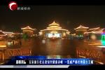 百家旅行社走进绿色健康赤峰  一览威严雄壮的蒙古王城