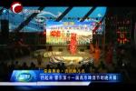 约起来 蒙东第十一届燕京啤酒节明晚开幕!