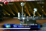 超酷!中国首辆火星车来了