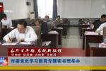 《学党史 悟思想 办实事 开新局》  市委党史学习教育专题读书班举办