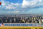 《建设卫生城市 打造文明赤峰》专栏:  守护卫生城市荣誉 共建美丽家园(上)