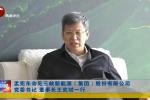孟宪东会见三峡新能源(集团)股份有限公司党委书记 董事长王武斌一行
