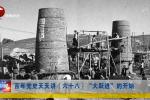"""百年党史天天讲(六十八)""""大跃进""""的开始"""