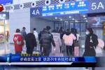 赤峰旅客注意 铁路列车有临时调整