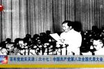 百年党史天天讲(六十七)中国共产党第八次全国代表大会