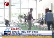2016赤峰蒙冀辽文化产业博览会进入布展阶段
