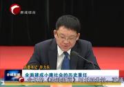 中国共产党赤峰市第七届委员会第一次全体会议召开