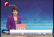 赤峰市出席中共内蒙古自治区第十次代表大会代表当选人名单