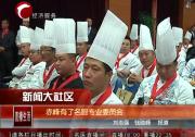 赤峰市旅游饭店协会名厨委成立