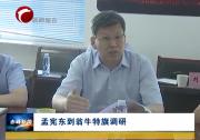 市委副书记、市长孟宪东到翁牛特旗调研