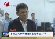 第一时间  市长孟宪东调研道路客运安全工作