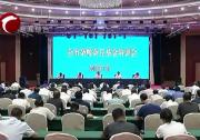 全市杂粮杂豆基金培训会议召开 孟宪东要求:确保在8月15日前基金启动运行