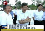 孟宪东在宁城县调研时强调: 要在项目建设和招商引资上取得更大突破