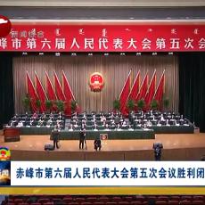 赤峰市第六届人民代表大会第五次会议胜利闭幕