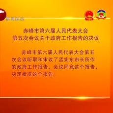 赤峰市第六届人民代表大会第五次会议关于政府工作报告的决议